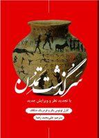 History of Civilization سرگذشت تمدن