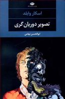 The Picture of Dorian Gray تصویر دوریان گری