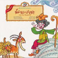 Liar the Shepherd (Persian Folktales) چوپان دروغگو – از مجموعه افسانههای کهن