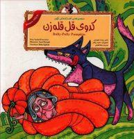 Rolly-Polly Pumpkin (Persian Folktales) کدوی قل قلهزن – از مجموعه افسانههای کهن