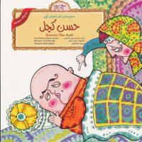 Hassan the Bald (Persian Folktales) حسن کچل – از مجموعه افسانههای کهن