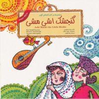 Ashi Mashi the Little Birdie (Persian Folktales) گنجشک اشی مشی – از مجموعه افسانههای کهن