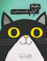 Momo, The Strange Catمومو، گربهی عجیب و غریب