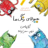 The Colors Monster: A story about Emotionsهیولای رنگها