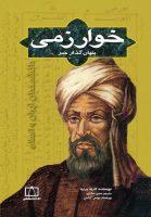 Al-Khwarizmi: Father of Algebraخوارزمی بنیانگذار جبر