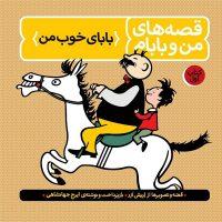 My Dad and I: Vol. 1 – My Great Dadقصههای من و بابام – کتاب اول: بابای خوب من