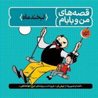 My Dad And I: Vol. 3 – The Moon's Smileقصههای من و بابام – کتاب سوم: لبخند ماه