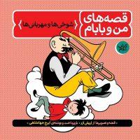 My Dad and I: Vol. 2 – Fun and Friendshipقصههای من و بابام – کتاب دوم: شوخیها و مهربانیها
